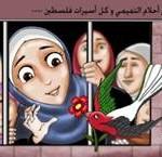 solidaritat preses palestines